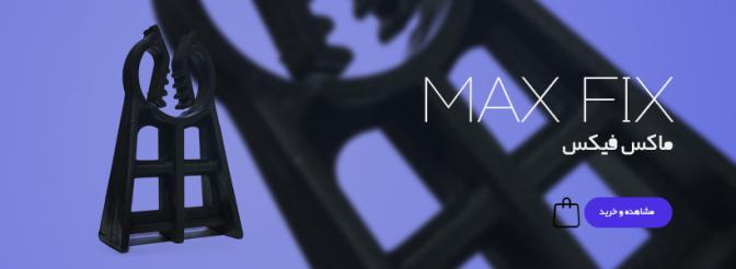 اسپیسر ماکس یا مکس spacer max
